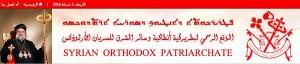 Syriac_Orthodox_Patriarchate