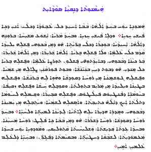 nicejskie_credo_aramejski_syriacki_swadaja
