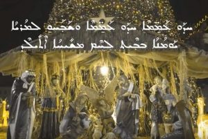 jingle-bells-syriac